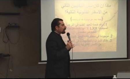 """محاضرة بعنوان """"القضاء والقدر"""" الأب نياز توما"""