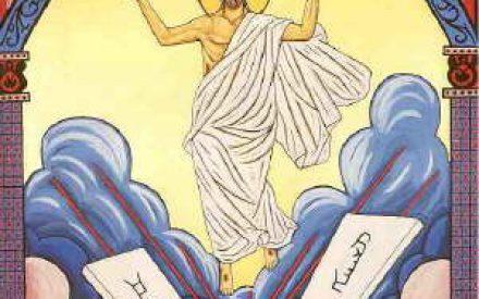 قراءات عيد قيامة الرب من بين الاموات  1 نيسان 2018