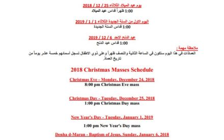 Christmas Mass Schedule 2018