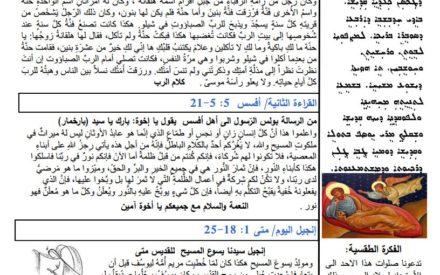 Dec 23, 2018/ نشرة الأحد :الاحد الرابع من زمن البشارة