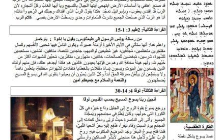 Jan 12, 2019/ نشرة الأحد :الاحد بعد الدنح