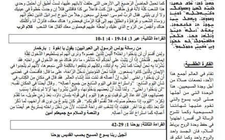 Jan 27, 2019/ نشرة الأحد :الاحد الثالث بعد الدنح