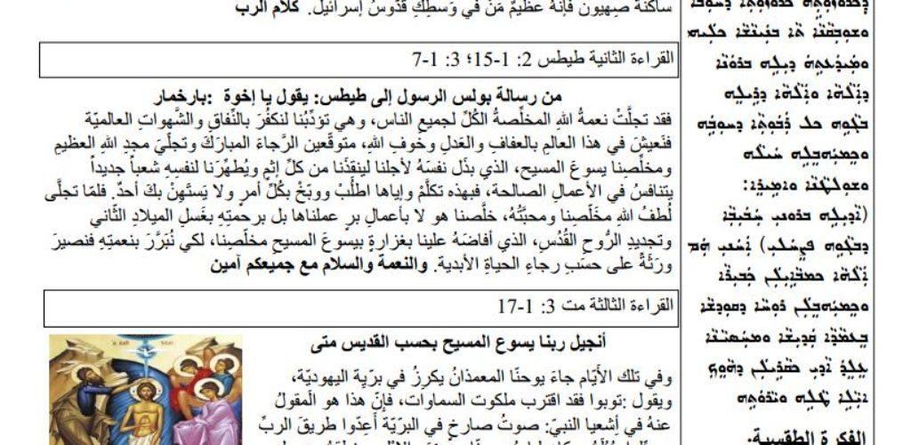 Jan 06, 2019/ نشرة الأحد :عيد الدنح