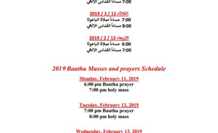Bautha prayers and mass schedule 11-12-13 Feb 2019 — جدول صلوات وقداديس ايام صوم الباعوثــــا