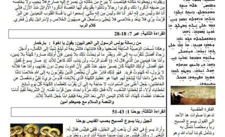 Feb 03, 2019/ نشرة الأحد :الاحد الرابع بعد الدنح