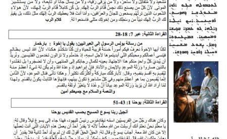 Feb 10, 2019/ نشرة الأحد :الاحد الخامس بعد الدنح