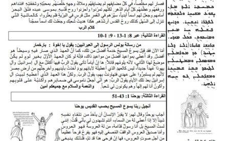 Feb 17, 2019 / نشرة الاحد السادس بعد الدنح