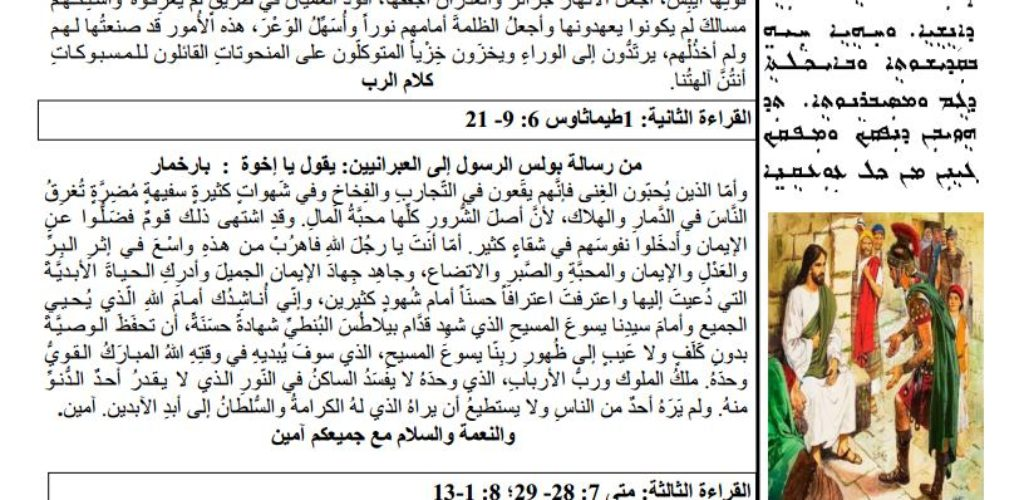 Feb 24, 2019 / نشرة الاحد السابع بعد الدنح
