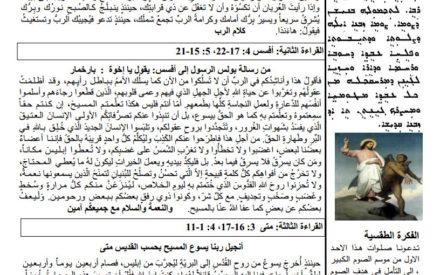 Mar 03, 2019 / نشرة الاحد الاول من الصوم