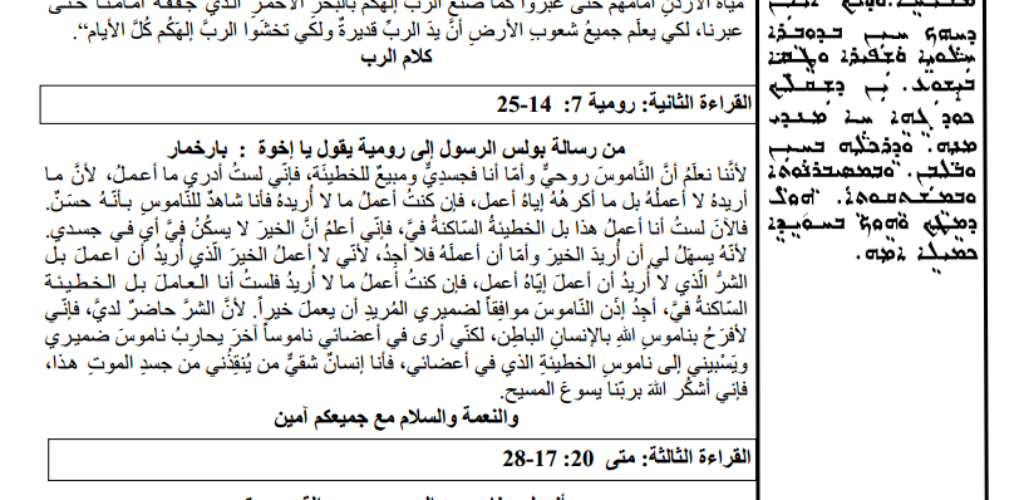 Mar 17, 2019 / نشرة الاحد الثالث من الصوم