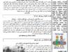 Mar 24, 2019 / نشرة الاحد الرابع من الصوم