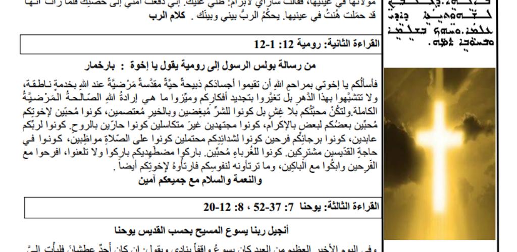 Mar 31, 2019 / نشرة الاحد الخامس من الصوم